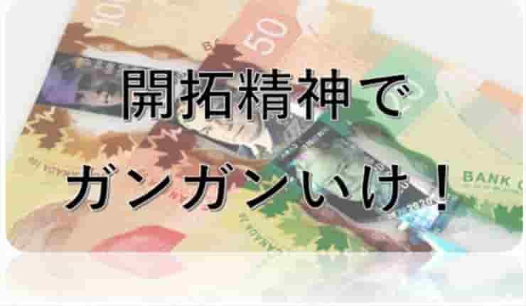 バンクーバー お金