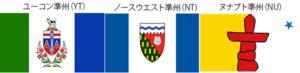 カナダ 準州 旗