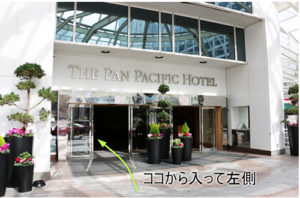 パンパシフィックホテル