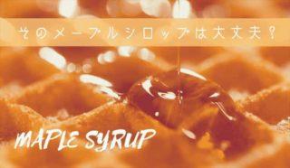 メープルシロップ