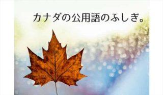 カナダ 公用語