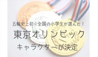 東京オリンピック_