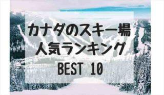カナダのスキー場ベスト10