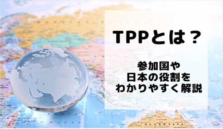 TPP11