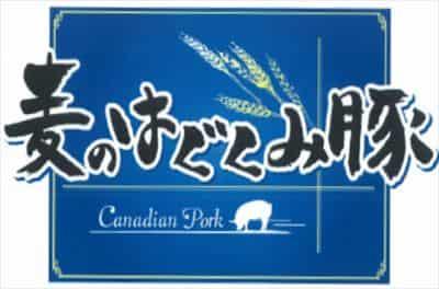 カナダ 豚肉