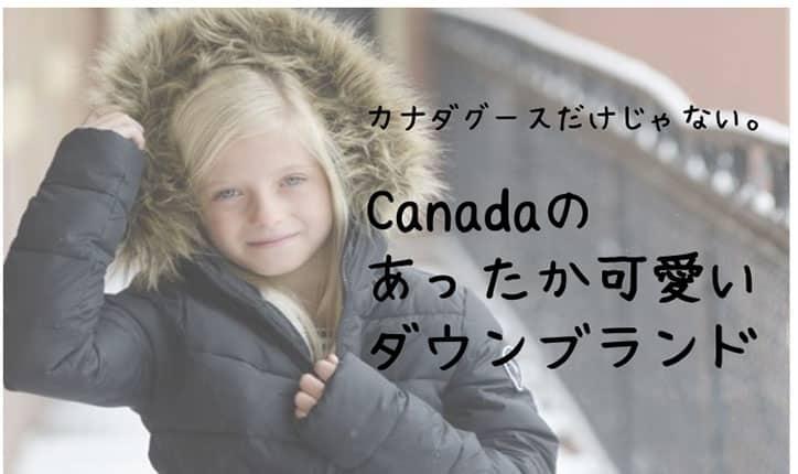 カナダ ダウンブランド
