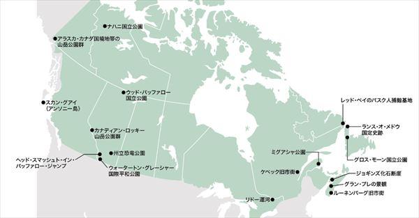 カナダ 世界遺産