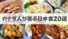 カナダ人が喜ぶ日本食