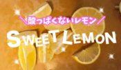 スイートレモン-