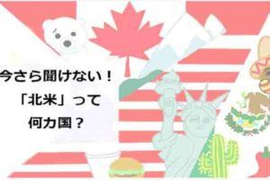 【地図あり】北米とはどこの国?カナダ・メキシコも定義にはいる?