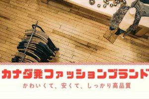 【かわいい&値段も安い】カナダ発の洋服ブランド7選!洋服サイズ一覧も!