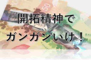 【マジか】プラスチック紙幣の人物は誰?メープルのにおいがする?
