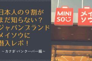 メイソウ(名創優品/MINISO)って日本・中国企業どっち?評判もレビュー!